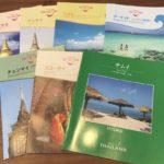 タイへの旅行に超便利なガイドブックを手に入れよう