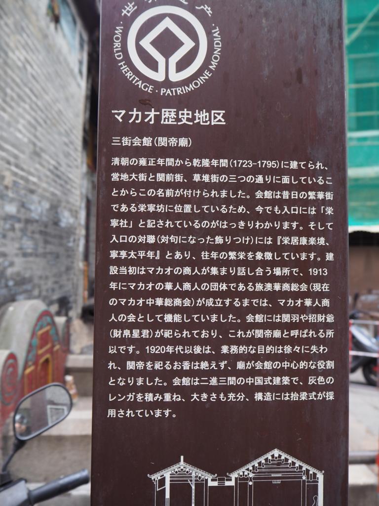 マカオ世界遺産訪問記(後編)