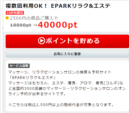 最大160%還元!EPARKリラク&エステがポイントインカムでお得!!
