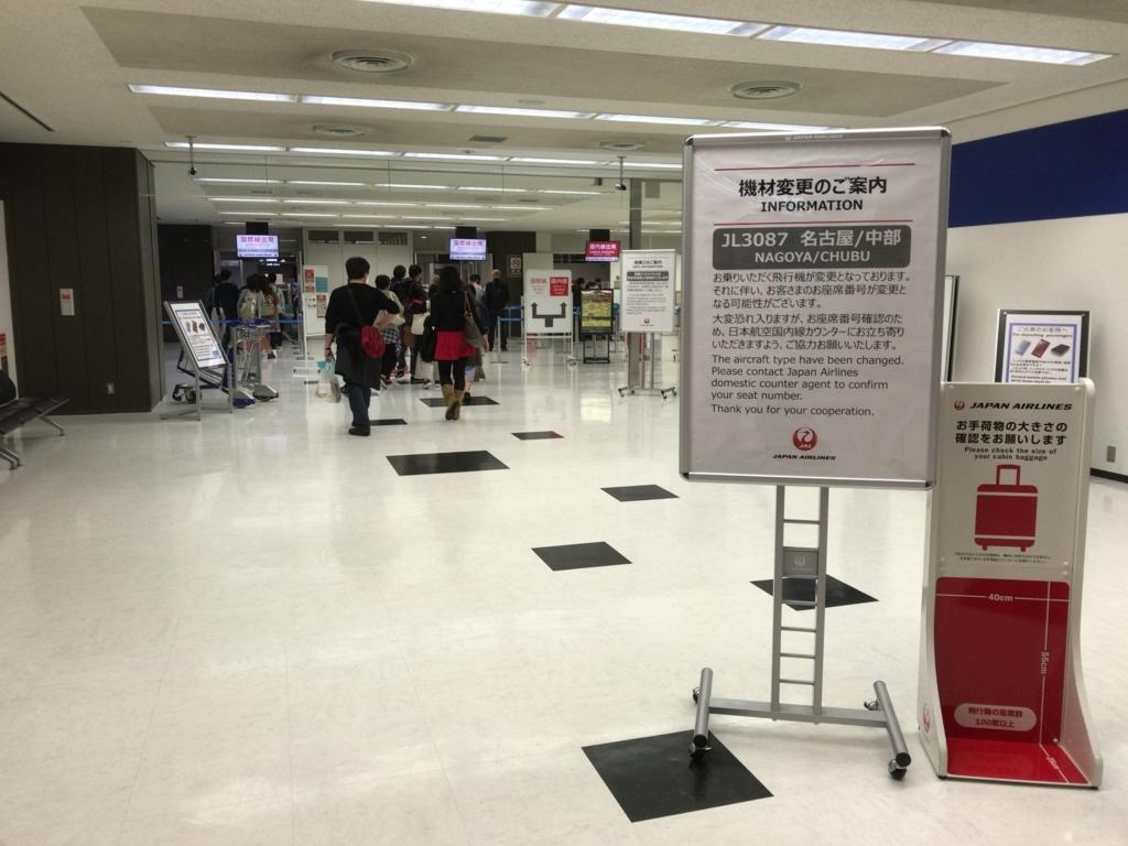 JL759便(成田→ホーチミン)搭乗記~トラブルもインボラも~