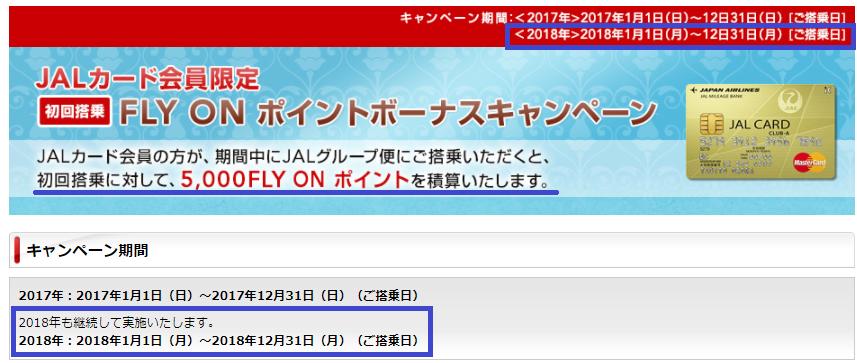 FOPキャンペーン(初回搭乗5000FOP、国内線FOP2倍)が2018年度も延長決定!