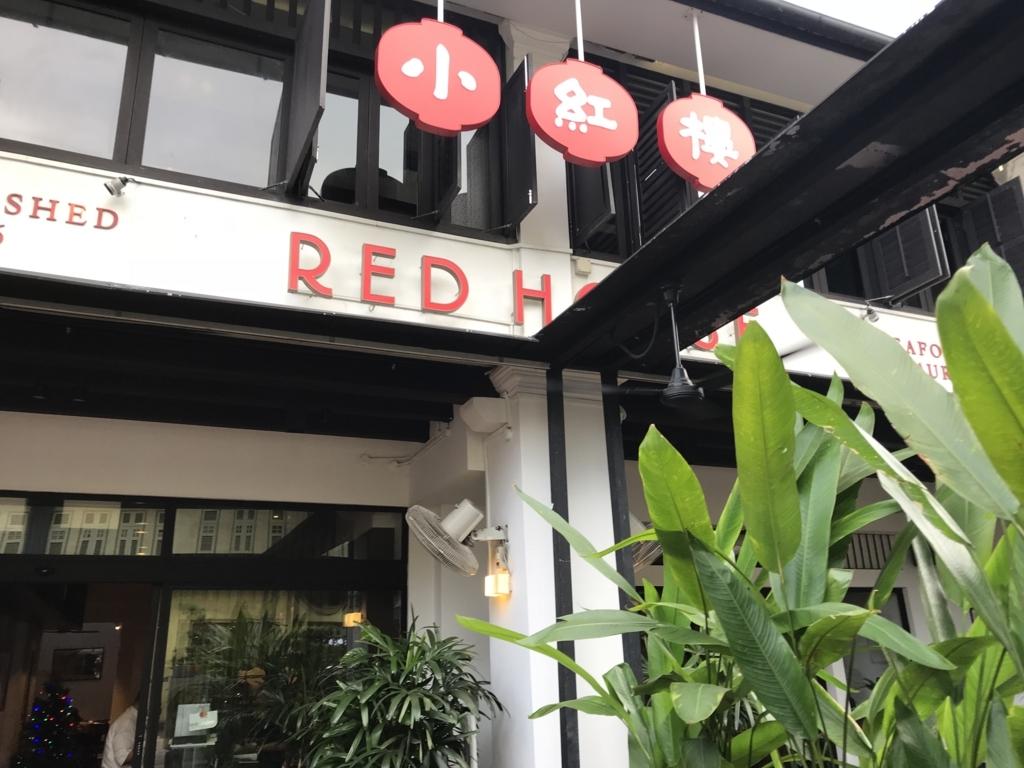 シンガポールのレッドハウス(RED HOUSE)でチリクラブを食べる!予約からメニューまで