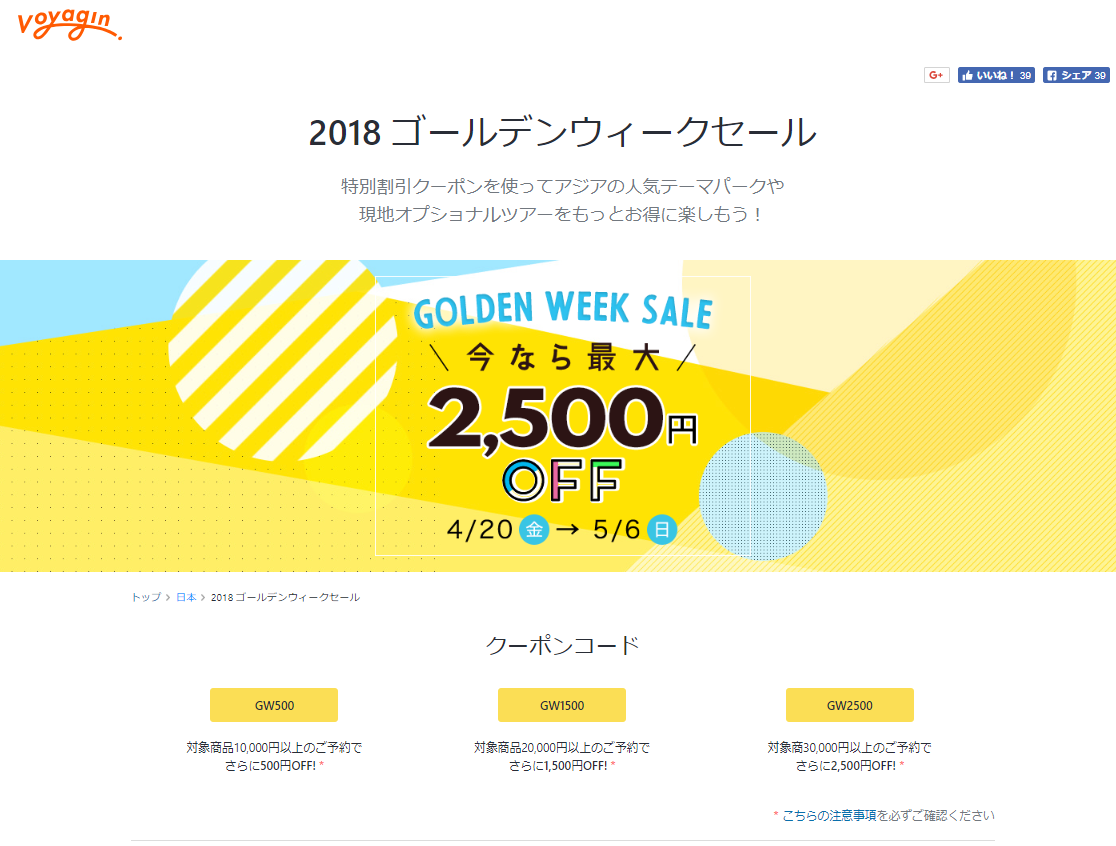 【最大2500円割引】楽天グループの現地ツアー会社Voyaginのセール情報