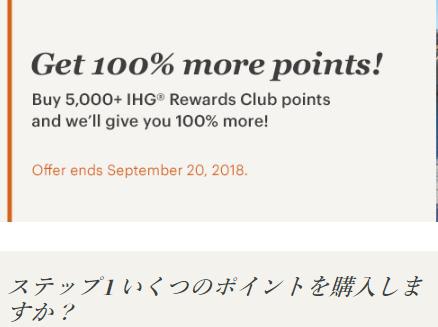 IHGのポイント購入は今でしょ!ボーナスキャンペーン実施中(~9/21)