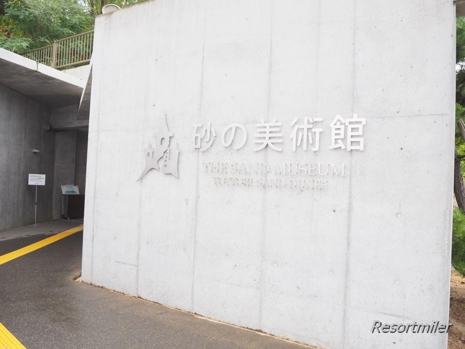 世界初の砂像専門「砂の美術館」と日本最大の「鳥取砂丘」に感動!!