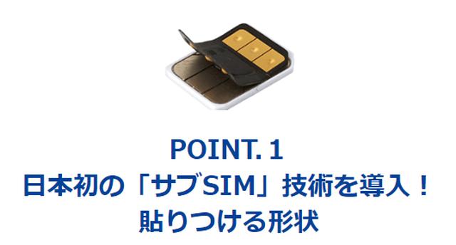 海外旅行で使える「変なSIM」が貰える!今なら違約金なしで音声プランを試せるよ!!