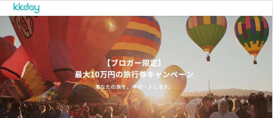 旅行券10万円?!kkdayのブロガー限定キャンペーンに応募しました