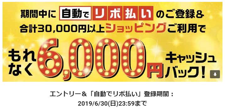 【既存会員可】楽天カード利用で6000円キャッシュバック!