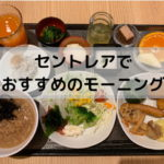 【2020年版】セントレアの朝食おすすめ10選