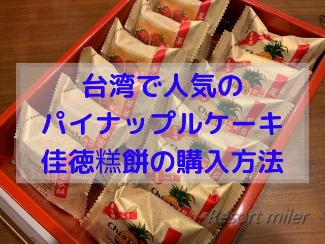 佳徳糕餅(ChiaTe)ー台湾で大人気のパイナップルケーキを買ってきた