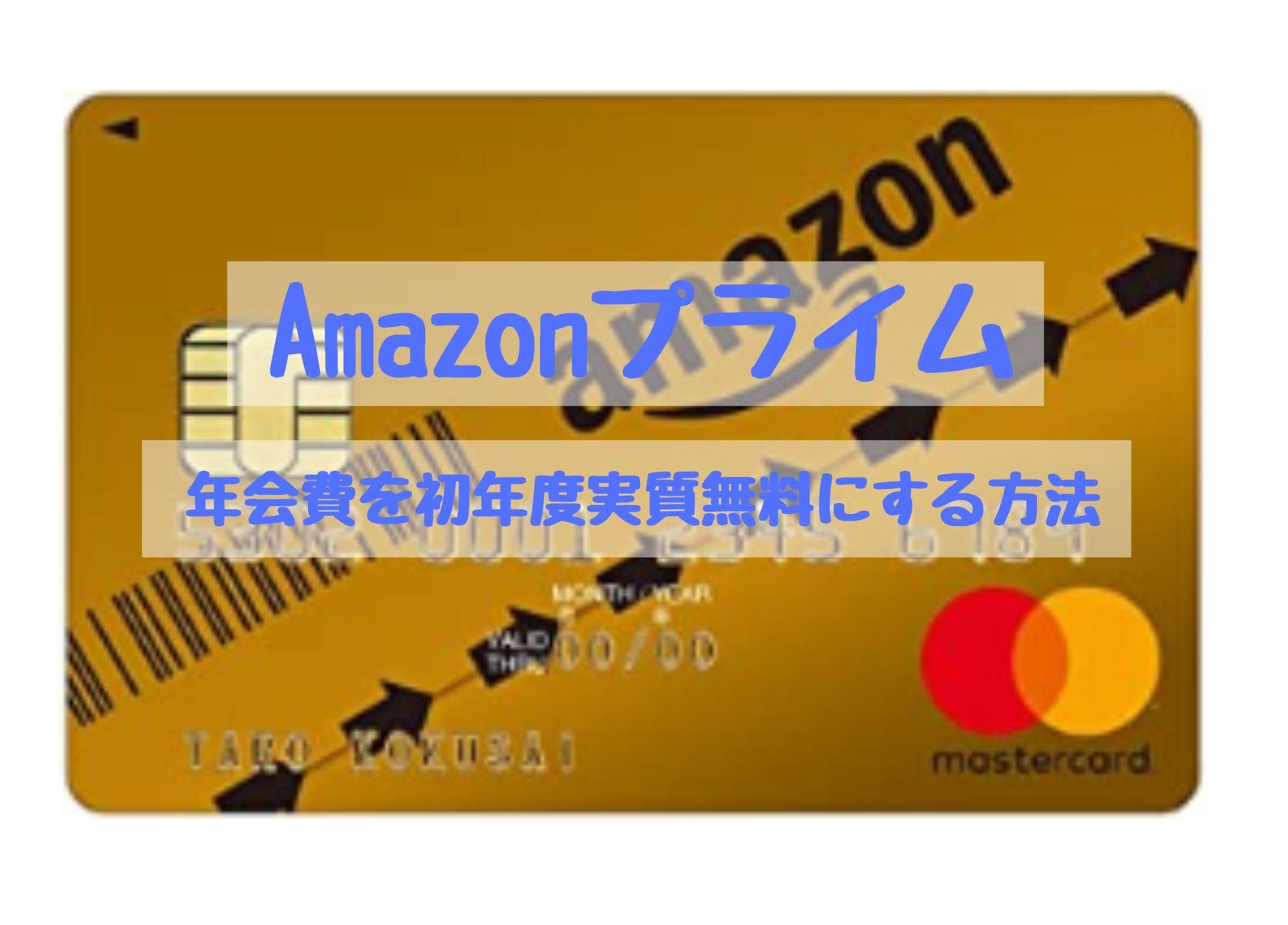 Amazonゴールドカードを実質初年度無料にする裏技!