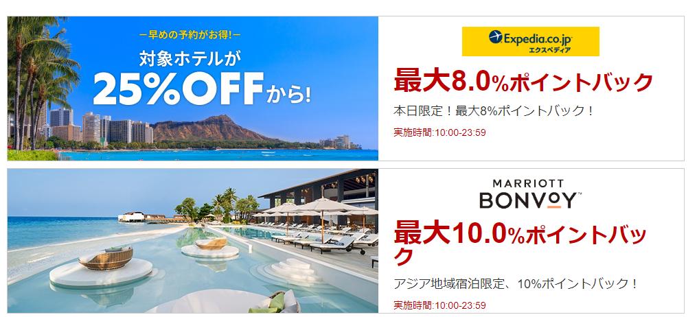 JAL国際線、マリオットが楽天リーベイツでキャッシュバック爆発中!!