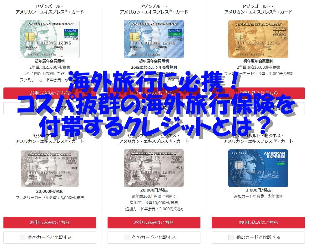 海外旅行に必携!最強の海外旅行保険を付帯するクレジットカードとは?!