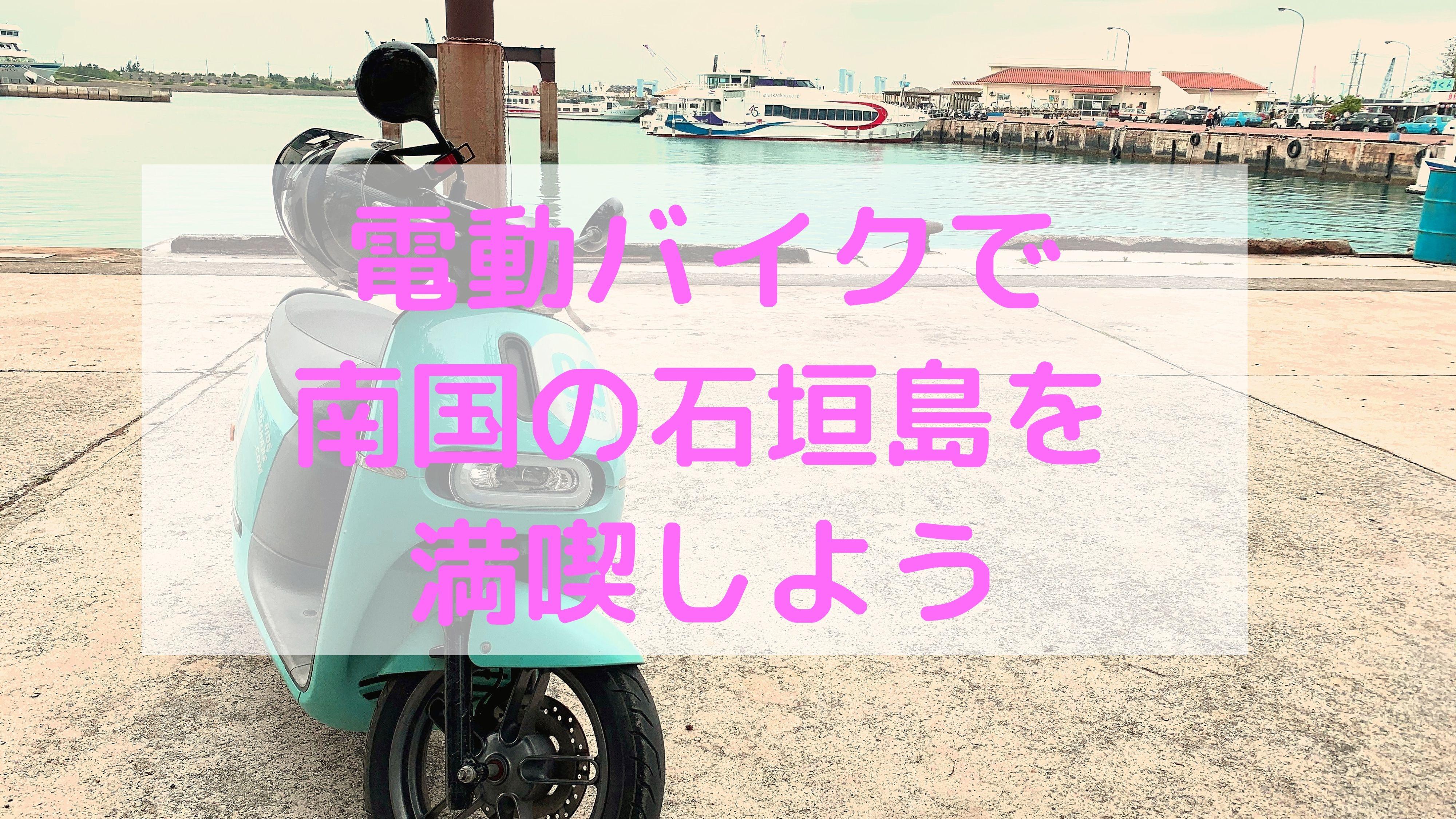 石垣島の電動バイクは超便利でお勧め!レンタカーだけじゃない!
