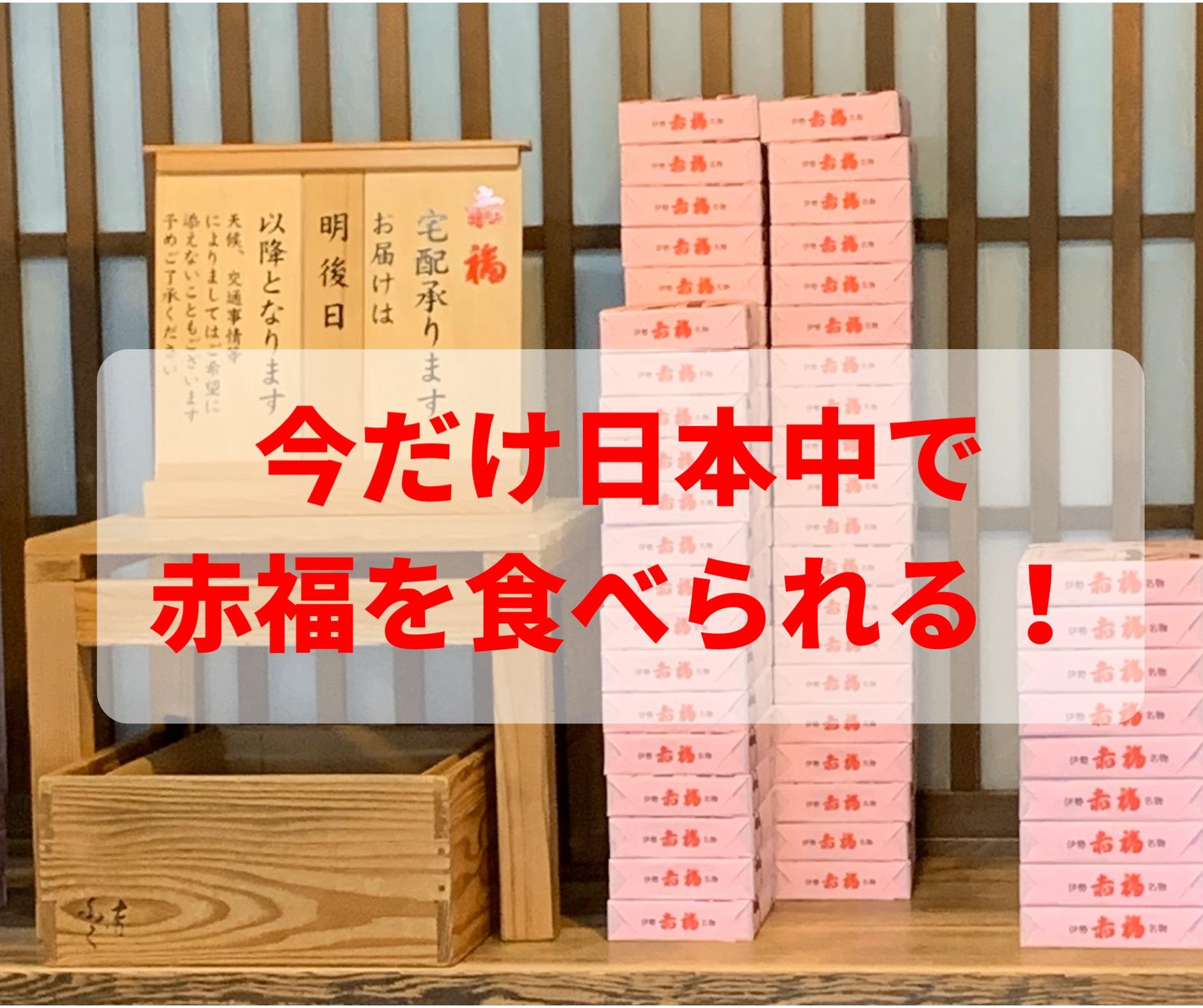 日本中で赤福餅が買える!ただし期間限定なので欲しい人はお早めに!!