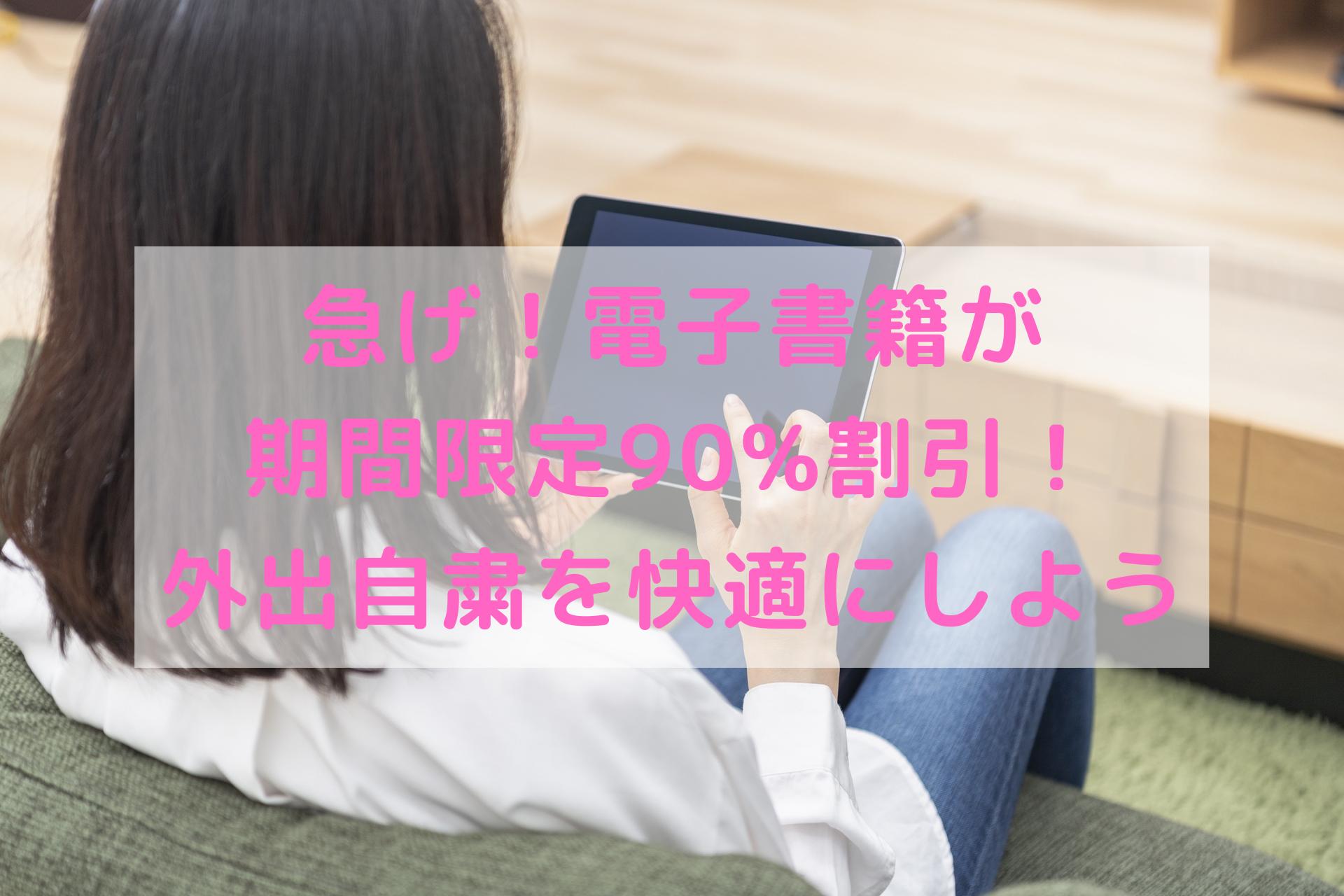 【5/6まで】電子書籍が90%割引!!3カ月間お得に利用する方法を解説