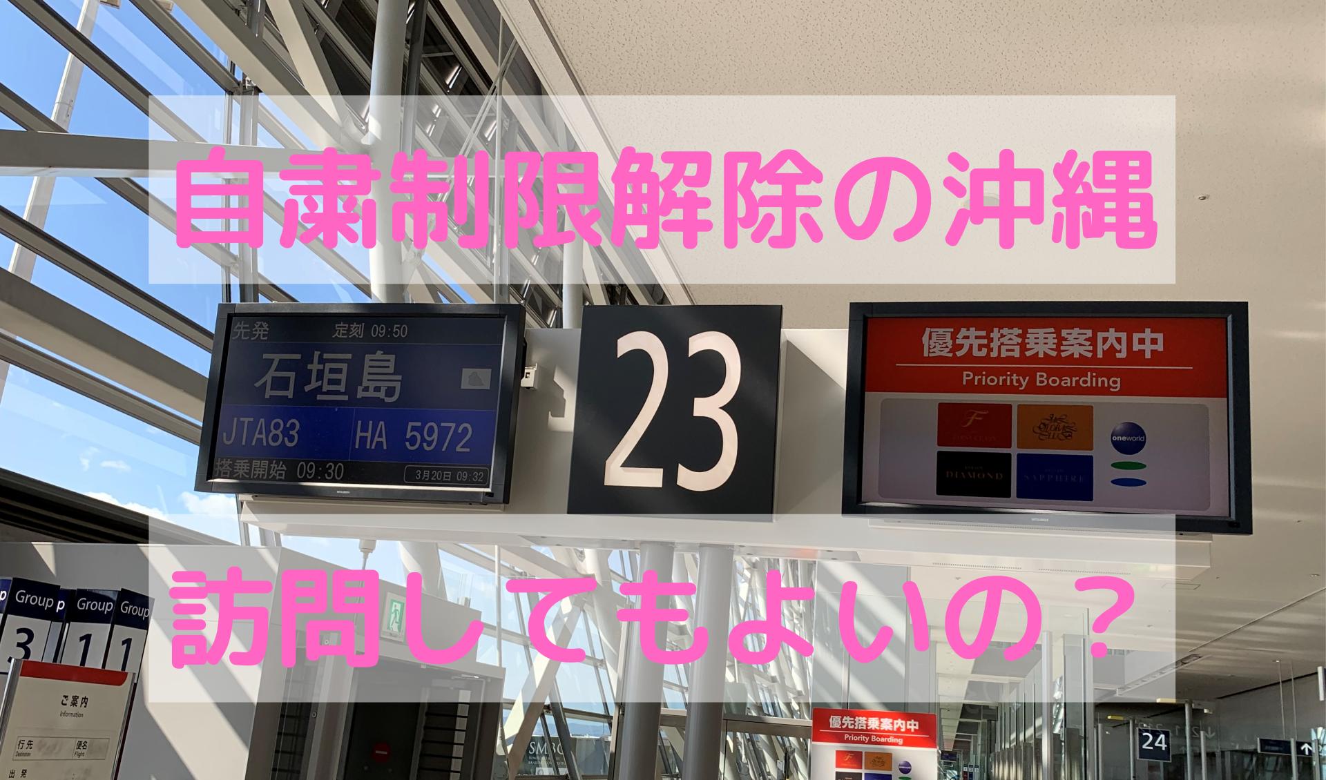 観光客の受け入れが再開!日本一のリゾート「沖縄」へは行けるのか?