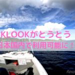 【日本でも利用可能に!】KLOOK-世界で最も利用される現地ツアー会社