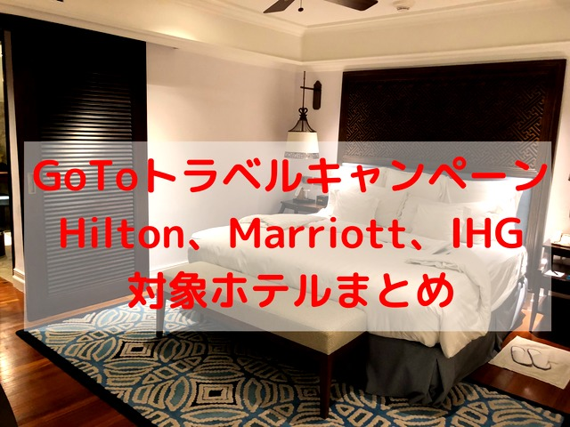 【GoToトラベルキャンペーン】ヒルトン、マリオット、IHGの対象ホテルまとめ