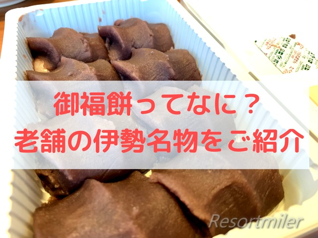 御福餅本舗~赤福と並び創業300年続く歴史ある伊勢名物~