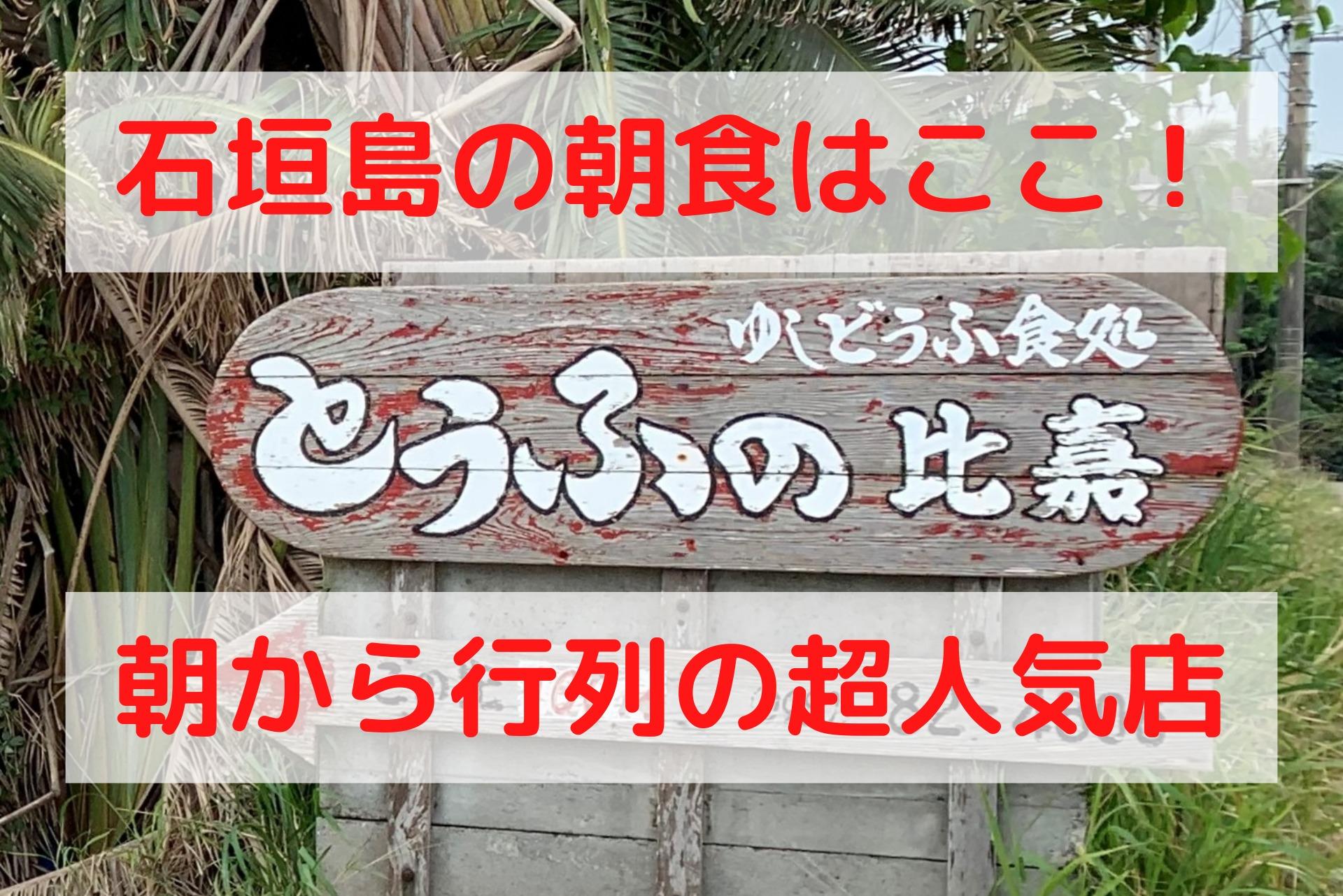 石垣島で一番人気の朝食と言えば、とうふの比嘉♪