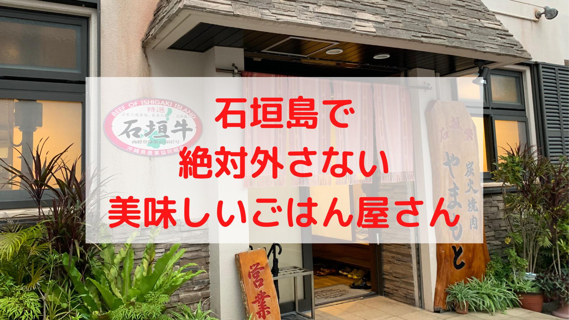 石垣島で迷ったらココ!絶対に外さない美味しいご飯16選!