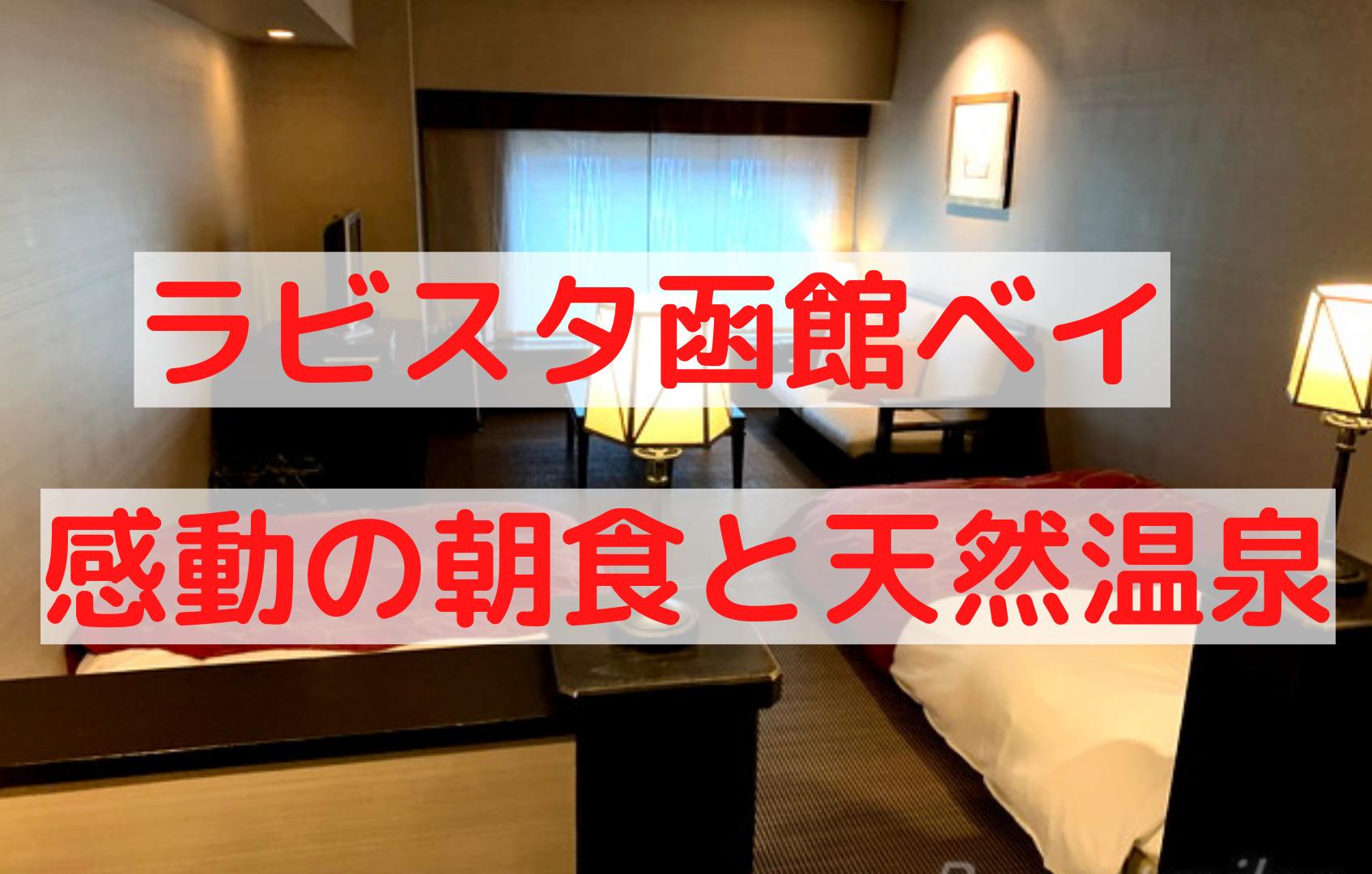 ラビスタ函館ベイの部屋・朝食・温泉を大満喫♬